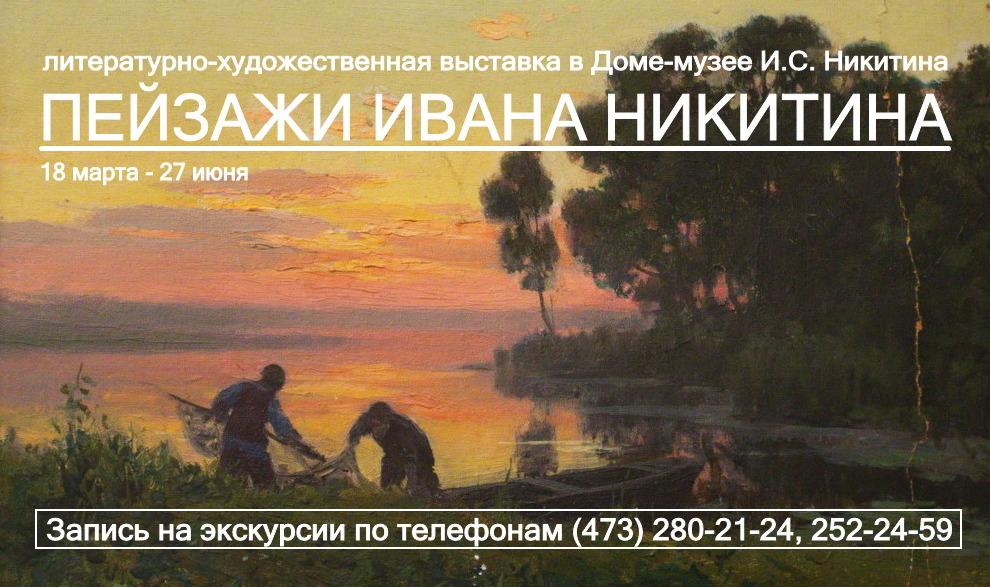 Афиша выставки Пейзажи Никитина