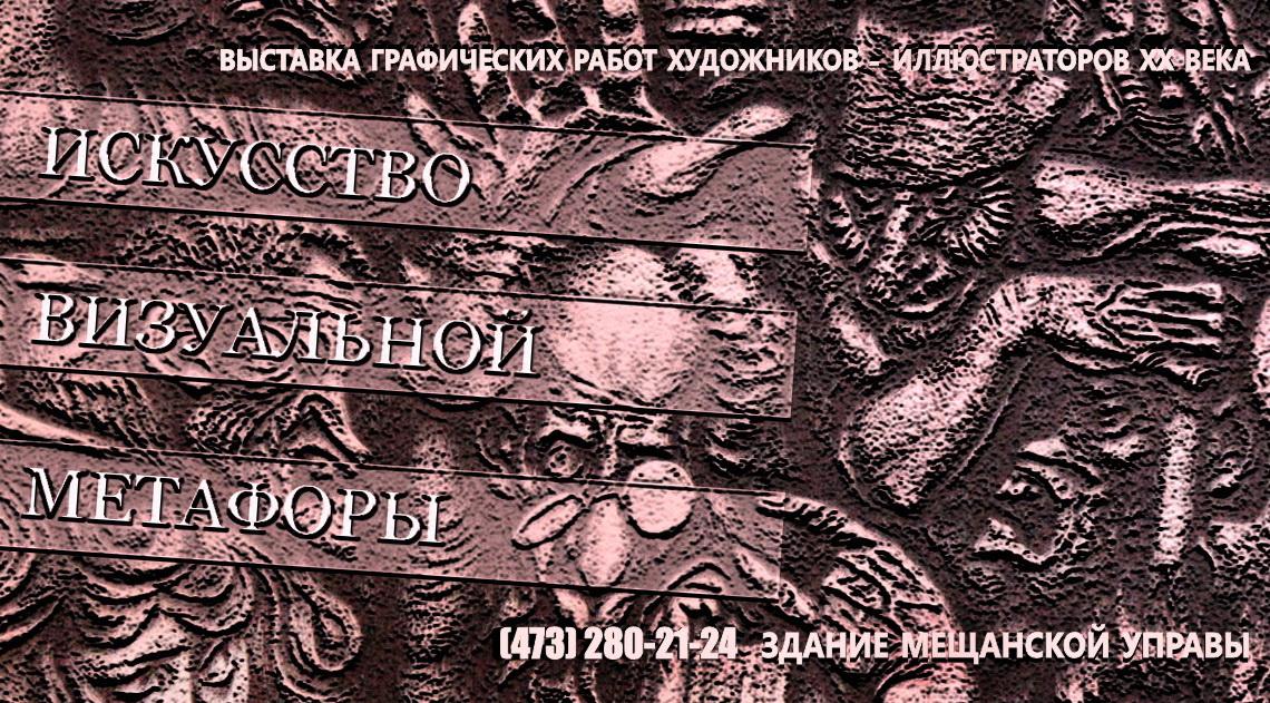Афиша выставки в Здании мещанской управы