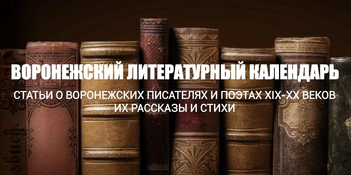 Воронежский литературный календарь