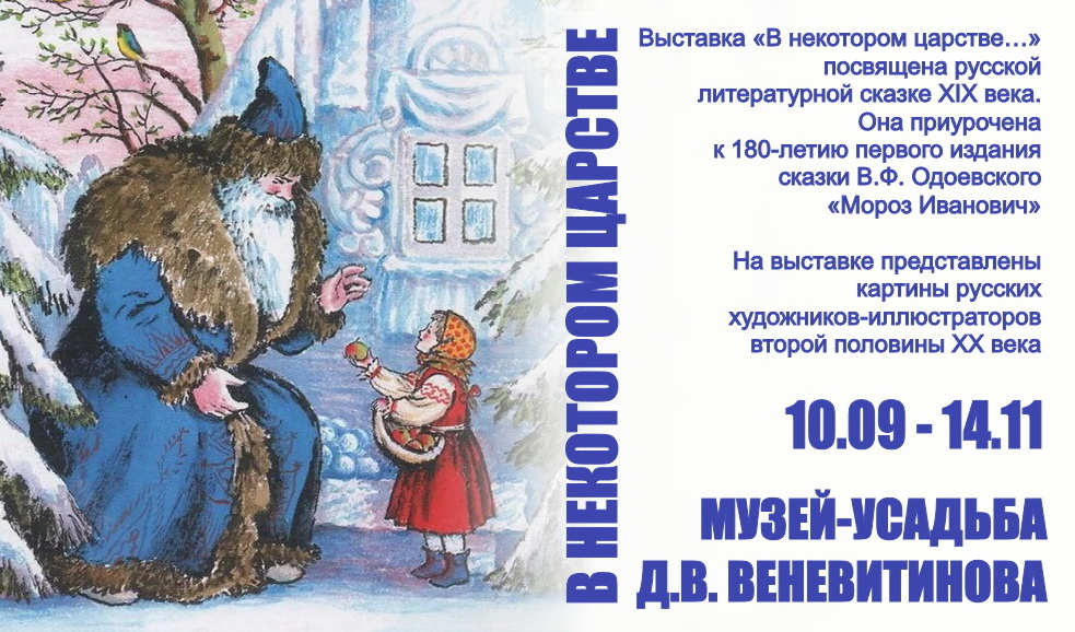 Одоевский.1jpg