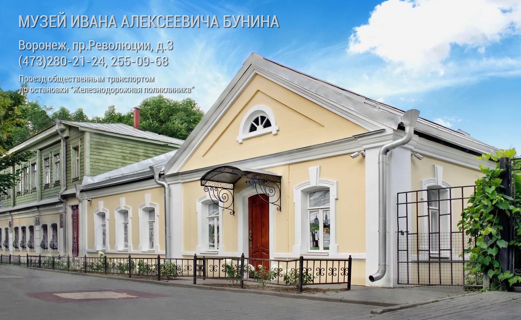 Музей Бунина -Сайт