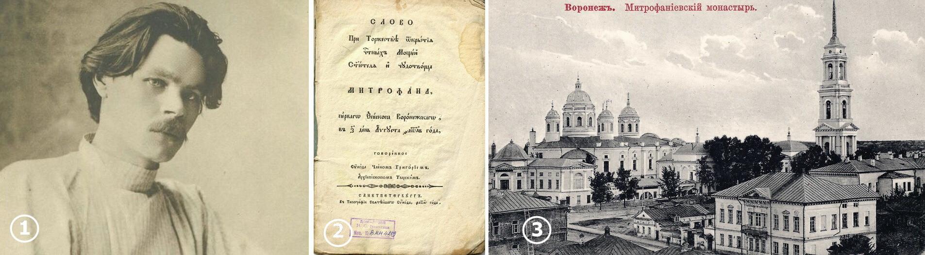 Митрофаниевский-монастырь