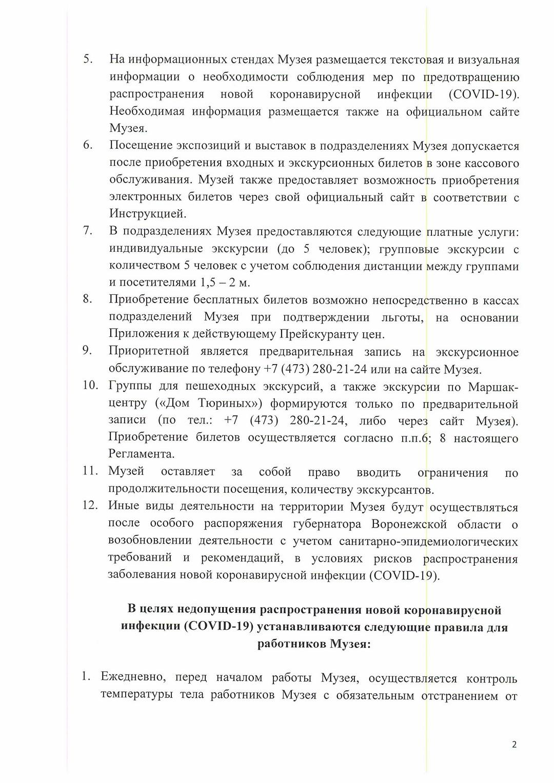 Регламент посещ. музея от 15.09 (2)