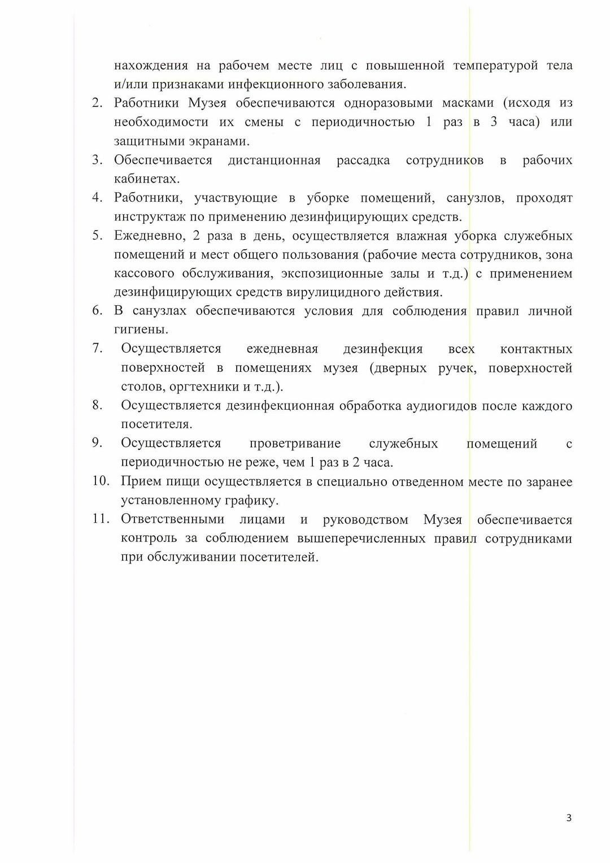 Регламент посещ. музея от 15.09 (3)