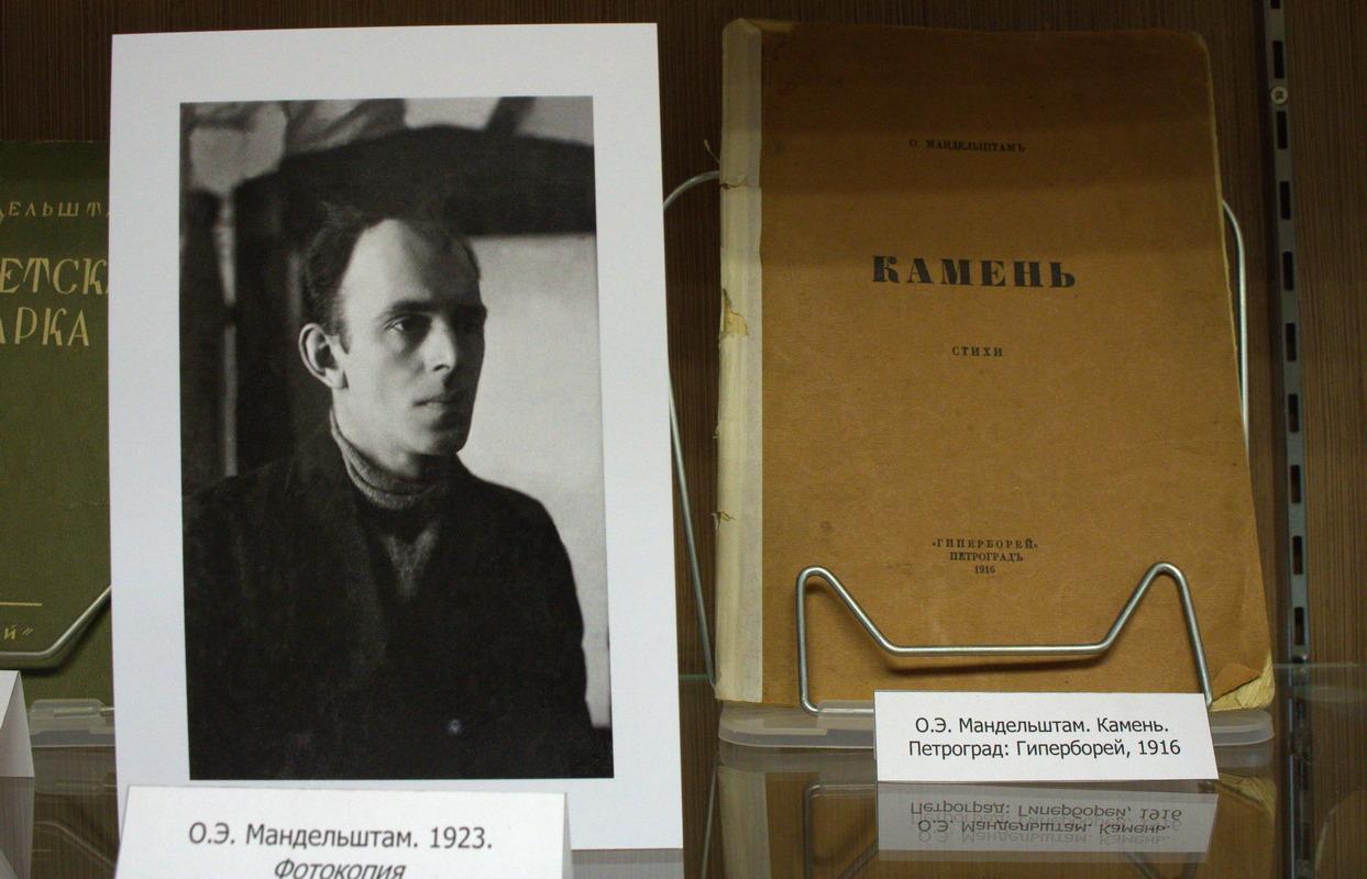 Выставка Мандельштама001