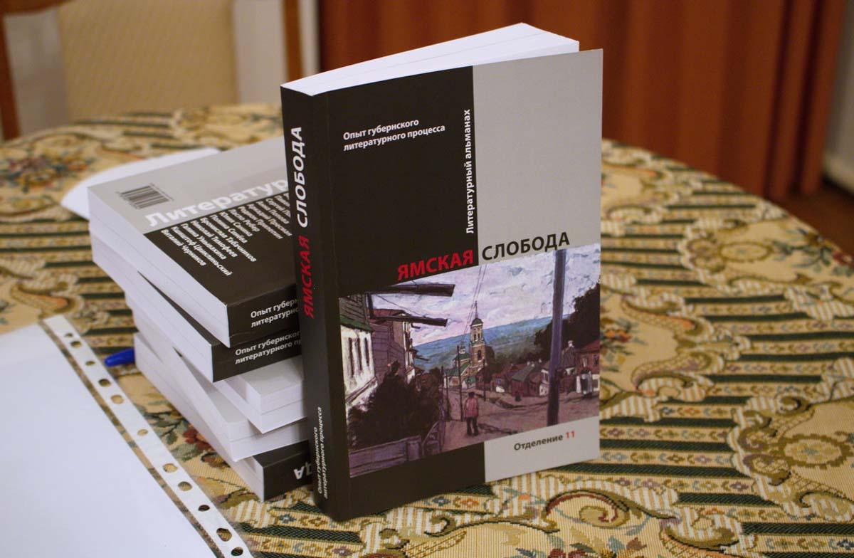 Презентация альманаха Ямская Слобода001