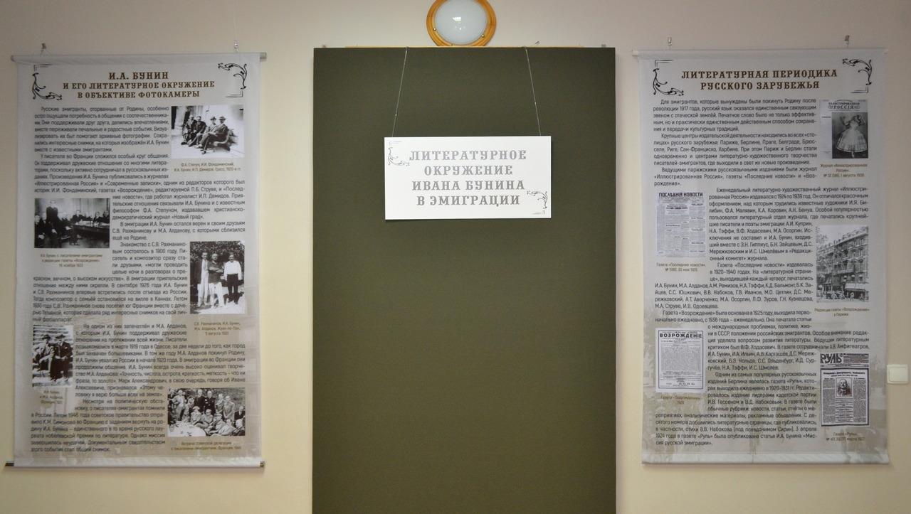 Выставка «Литературное окружение Ивана Бунина в эмиграции»006