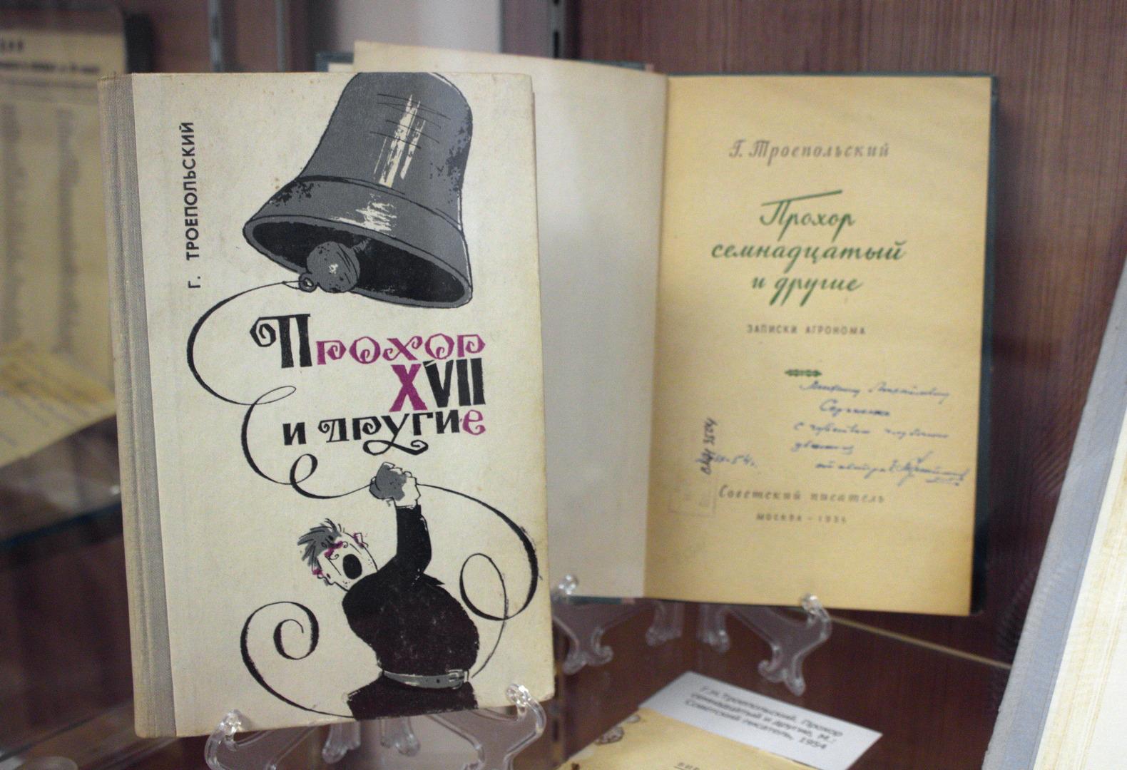 Выставка Троепольского004